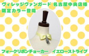 20151101_nagoya