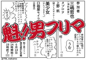 otokofurima_web