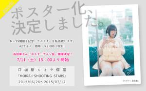 poster_kokuchi