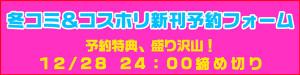 banner2015_fuyu