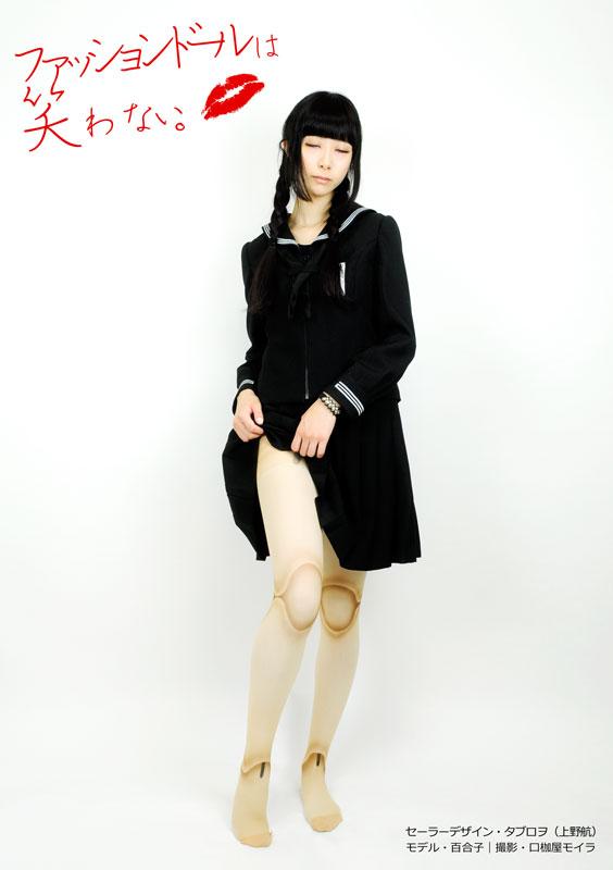 20140225_kuchikaseyamoira