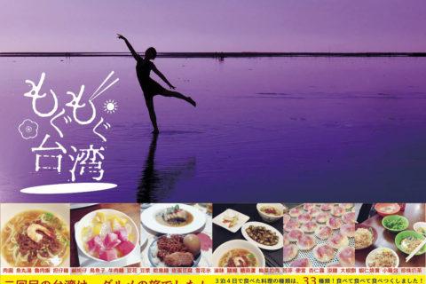 【レビュー】「もぐもぐ台湾本」3泊4日で33種類の料理を完食!食からみる台湾の魅力